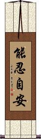Patience Yields Peace of Mind Vertical Wall Scroll