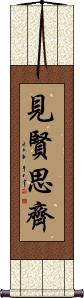 Learn from Wisdom Vertical Wall Scroll