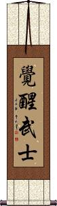 Enlightened Warrior Vertical Wall Scroll