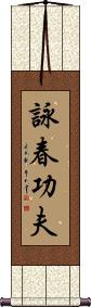 Wing Chun Kung Fu Scroll