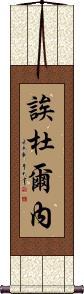 Edurne Vertical Wall Scroll