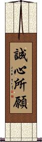 So Be It / Amen Vertical Wall Scroll