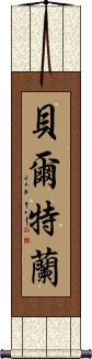 Beltran Vertical Wall Scroll