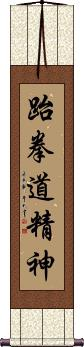 Spirit of Taekwondo Vertical Wall Scroll