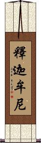 Shakyamuni / The Buddha Vertical Wall Scroll