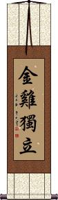 Jin Ji Du Li Vertical Wall Scroll