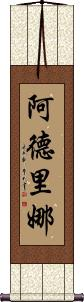 Adelina Vertical Wall Scroll