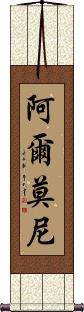 Harmonie Vertical Wall Scroll