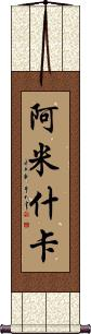 Amishka Vertical Wall Scroll