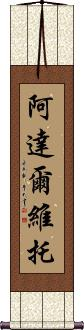 Adaberto Vertical Wall Scroll