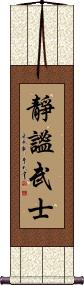 Quiet Warrior Vertical Wall Scroll