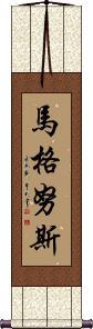 Magnus Vertical Wall Scroll