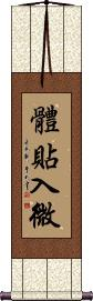 Consideration / Meticulous Care Vertical Wall Scroll