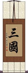 Three Kingdoms Vertical Wall Scroll
