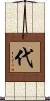 Dynasty Vertical Wall Scroll