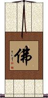 Buddhism / Buddha Vertical Wall Scroll