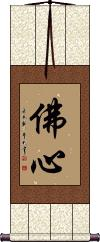 Buddha Heart / Mind of Buddha Vertical Wall Scroll