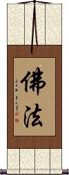 Dharma / Buddhist Doctrine Vertical Wall Scroll