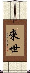 Eternal Life / Future Life Vertical Wall Scroll