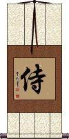 Samurai Vertical Wall Scroll