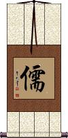 Scholar / Confucian Vertical Wall Scroll