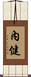 Inner Strength / Inner Well-Being and Health Vertical Wall Scroll