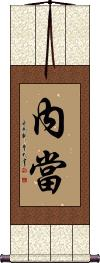 Nidan Vertical Wall Scroll