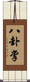 Ba Gua Zhang Vertical Wall Scroll