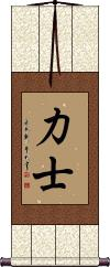 Sumo Wrestler Vertical Wall Scroll