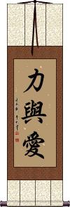 Strength and Love Vertical Wall Scroll
