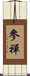 Zen Understanding Vertical Wall Scroll