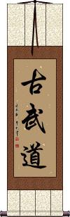 Kobudo Vertical Wall Scroll