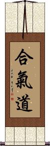 Hapkido Vertical Wall Scroll