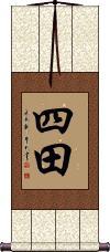 Yotsuda / Shida