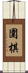 The Game of Weiqi / Weichi / Go Vertical Wall Scroll