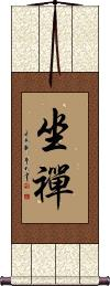 Sit in Meditation Vertical Wall Scroll