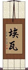 Ewa Vertical Wall Scroll