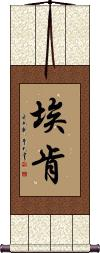 Eiken Vertical Wall Scroll