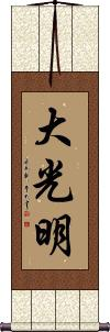 Reiki - Master Symbol Vertical Wall Scroll
