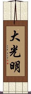 Reiki - Master Symbol