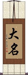 Daimyo / Great Name Vertical Wall Scroll