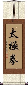 Tai Chi Chuan / Tai Ji Quan Vertical Wall Scroll