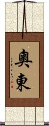 Odon Vertical Wall Scroll
