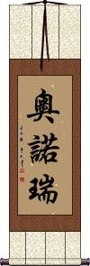 Honore Vertical Wall Scroll