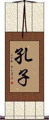 Confucius Vertical Wall Scroll