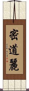 Midori Vertical Wall Scroll