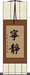 Tranquil / Tranquility / Serenity Vertical Wall Scroll