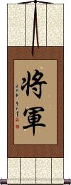 Shogun / Japanese General Vertical Wall Scroll