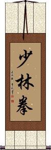 Shaolin Chuan / Shao Lin Quan Vertical Wall Scroll