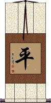 Balance / Peace Vertical Wall Scroll